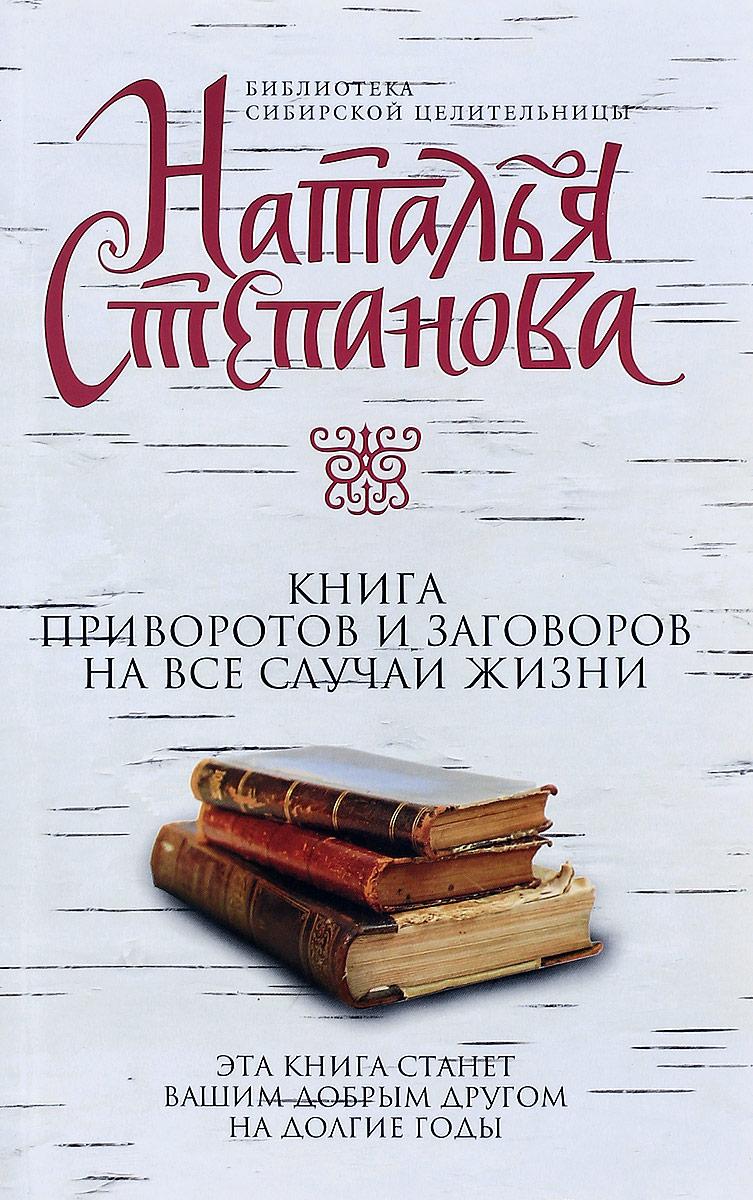 Книга приворотов и заговоров на все случаи жизни. Наталья Степанова