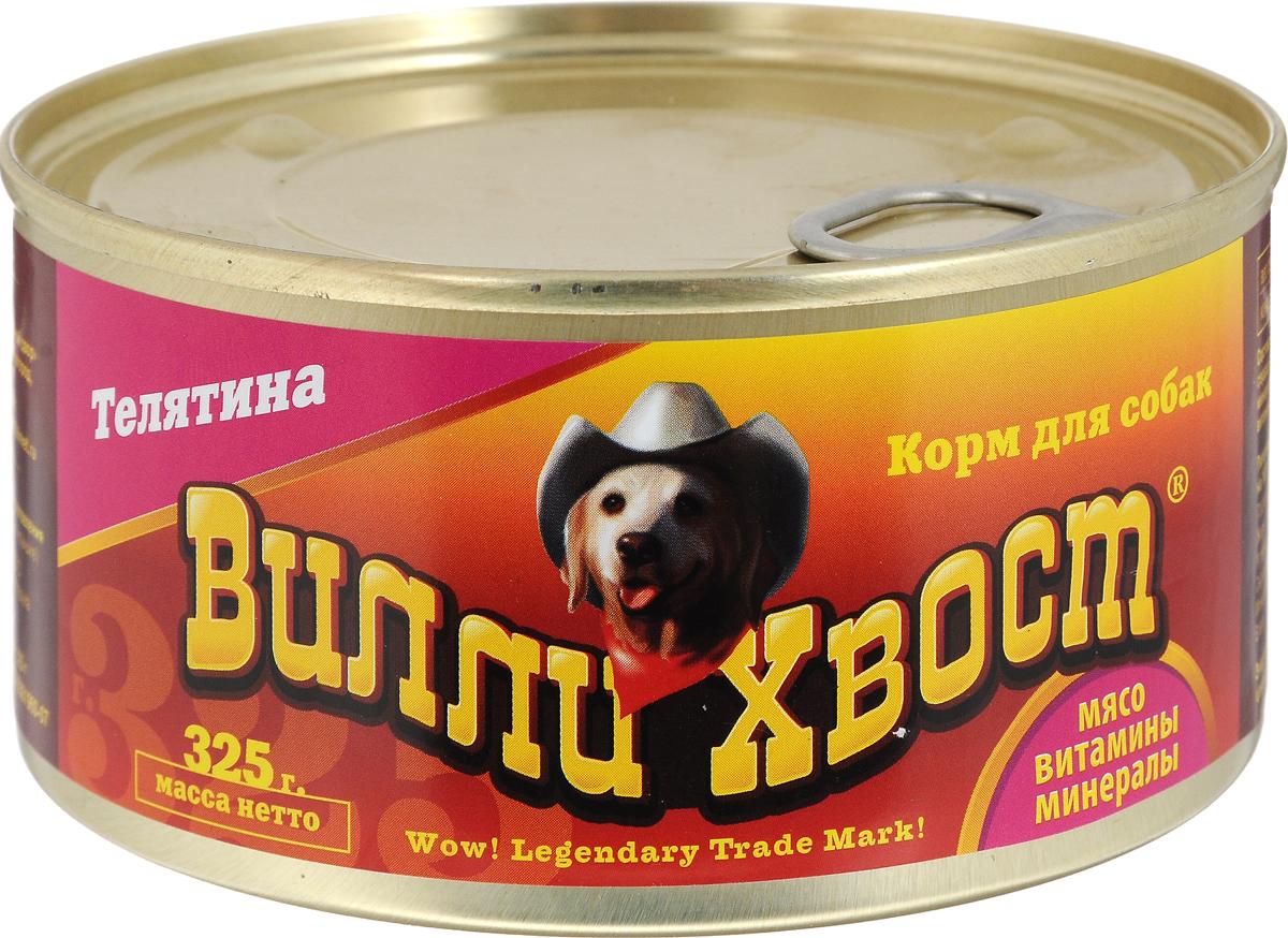 Консервы для собак Вилли Хвост, телятина, 325 г отсутствует блюда из мяса телятина говядина баранина свинина