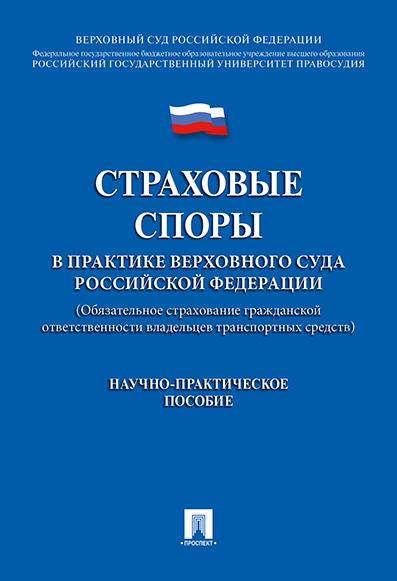 И. А. Цинделиани Страховые споры в практике Верховного Суда Российской Федерации