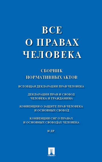 Все о правах человека. Сборник нормативных актов учебники проспект европейская конвенция о защите прав человека и основных свобод в судебной практике