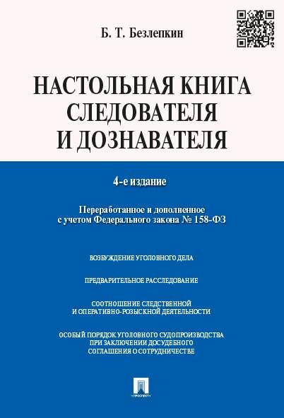 Безлепкин Б.Т. Настольная книга следователя и дознавателя цена и фото