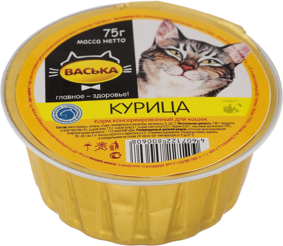 Консервы для кошек Васька, для профилактики мочекаменных болезней, курица, 75 г0608Консервированный корм Васька - это сбалансированное и полнорационное питание, которое обеспечит вашего питомца необходимыми белками, жирами, витаминами и микроэлементами. Нежный паштет порадует кошек любых возрастов и вкусовых предпочтений. Высокий процент содержания влаги в продукте является отличной профилактикой возникновения мочекаменной болезни. Корм абсолютно натуральный, не содержит ГМО, ароматизаторов и искусственных красителей. Удобная одноразовая упаковка сохраняет корм свежим и позволяет контролировать порцию потребления.Товар сертифицирован.