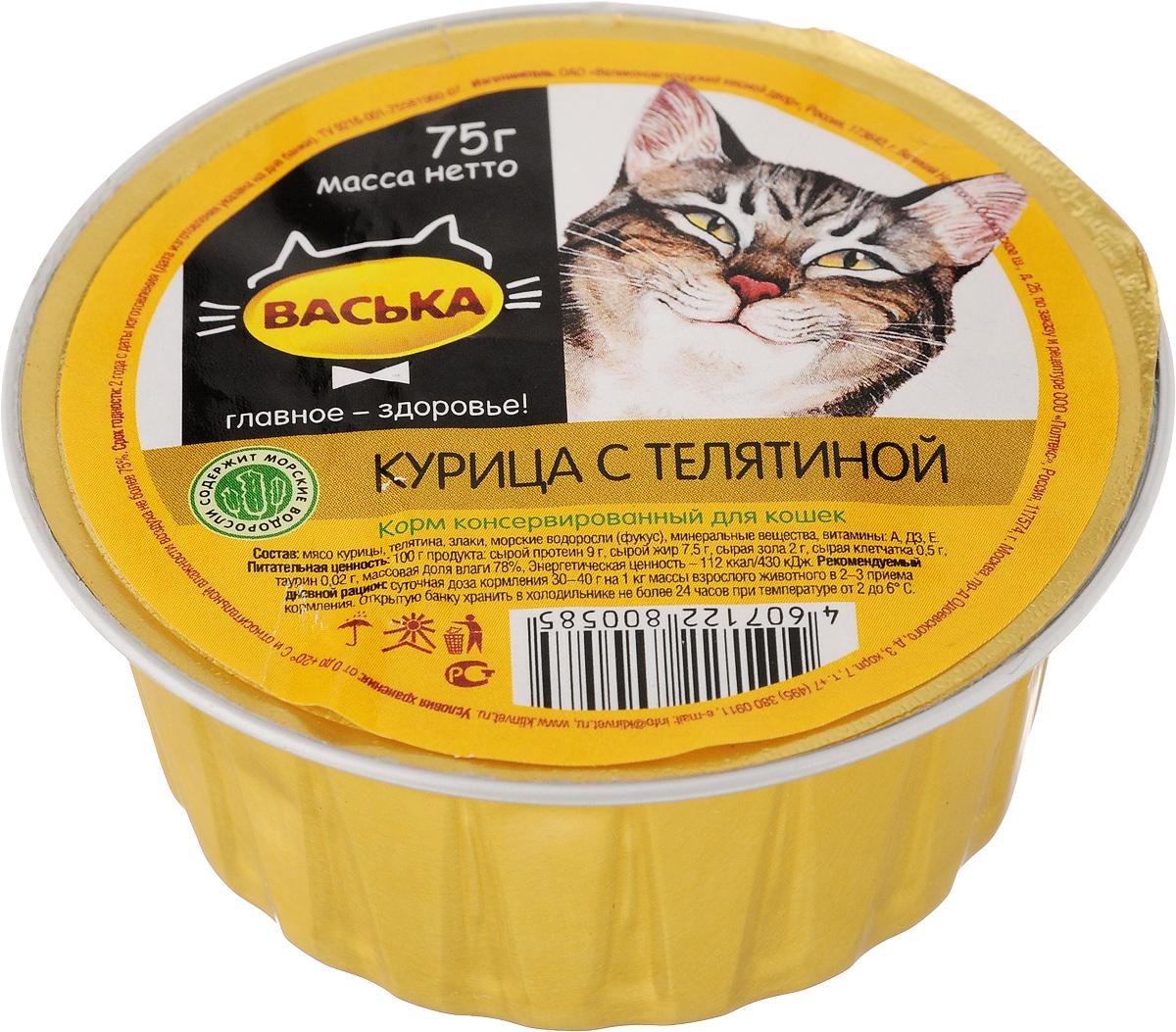 Консервы для кошек Васька, курица и телятина, 75 г0585Консервированный корм Васька - это сбалансированное и полнорационное питание, которое обеспечит вашего питомца необходимыми белками, жирами, витаминами и микроэлементами. Нежный паштет порадует кошек любых возрастов и вкусовых предпочтений. Высокий процент содержания влаги в продукте является отличной профилактикой возникновения мочекаменной болезни. Корм абсолютно натуральный, не содержит ГМО, ароматизаторов и искусственных красителей. Удобная одноразовая упаковка сохраняет корм свежим и позволяет контролировать порцию потребления.Товар сертифицирован.