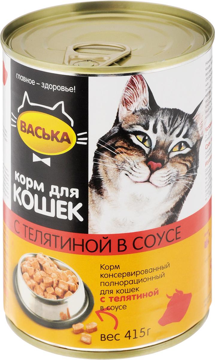 Консервы для кошек Васька, нежная телятина в соусе, 415 г4682Консервированный корм Васька - это сбалансированное и полнорационное питание, которое обеспечит вашего питомца необходимыми белками, жирами, витаминами и микроэлементами. Нежные кусочки в соусе порадуют кошек любых возрастов с самыми разными вкусовыми предпочтениями. Консервированный корм Васька - это целый комплекс витаминов и минеральных веществ. Корм содержит таурин. Не содержит красителей и вкусовых добавок.Товар сертифицирован.Чем кормить пожилых кошек: советы ветеринара. Статья OZON Гид