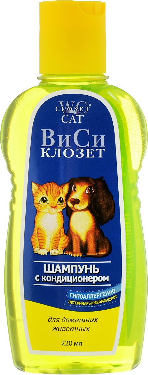 Шампунь для кошек и собак ВиСи Клозет, с кондиционером, 220 мл1148Мягкий шампунь-кондиционер для кошек и собак ВиСи Клозет бережно ухаживает за шерстью животных, не раздражает чувствительную кожу, возвращает шерсти природный блеск, мягкость и шелковистость. Даже длинная шерсть после мыться легко расчесывается. Входящий в состав шампуня экстракт крапивы укрепляет шерсть по всей длине.Шампунь предназначен для животных с 2 месяцев жизни.Товар сертифицирован.