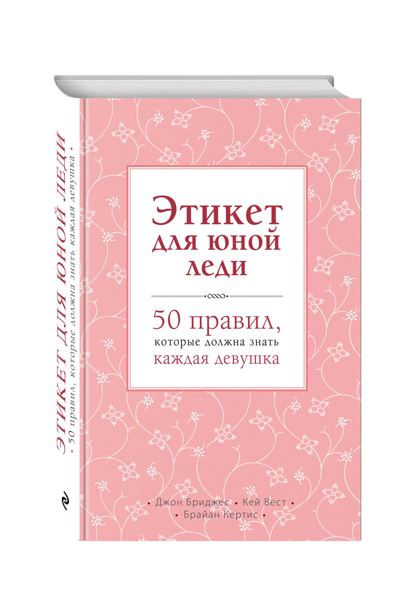 Этикет для юной леди. 50 правил, которые должна знать каждая девушка. Д. Бриджес, К. Вест, Б. Кертис