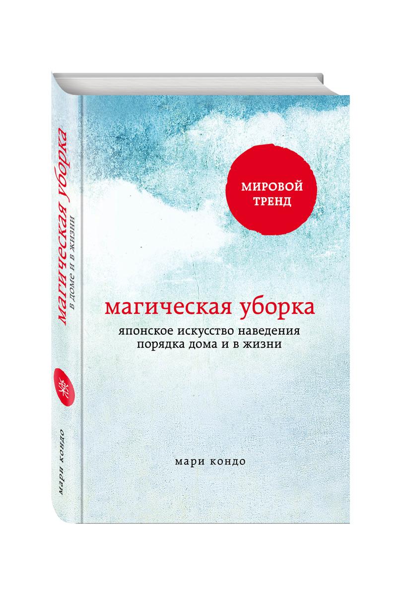 МАРИ ХОНДА МАГИЧЕСКАЯ УБОРКА СКАЧАТЬ БЕСПЛАТНО