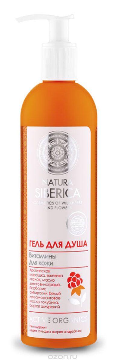 """Natura Siberica Гель для душа """"Витамины для кожи"""", 400 мл"""