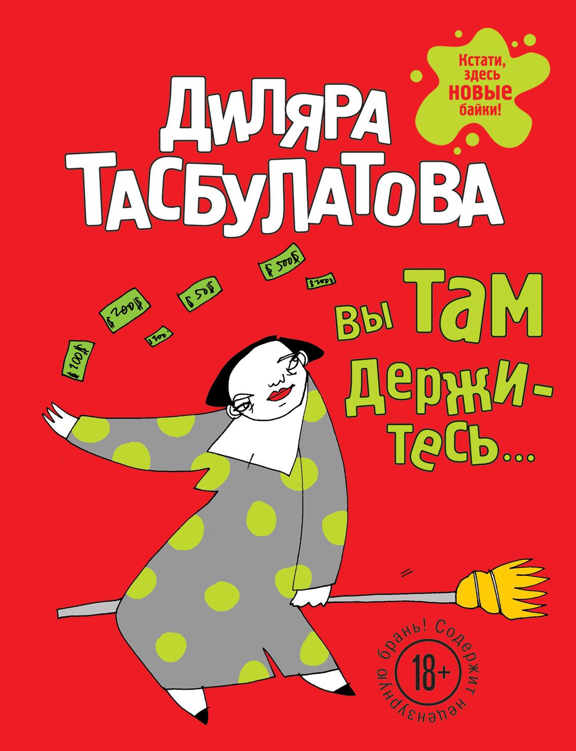 Тасбулатова Диляра Вы там держитесь тасбулатова диляра керизбековна кот консьержка и другие уважаемые люди