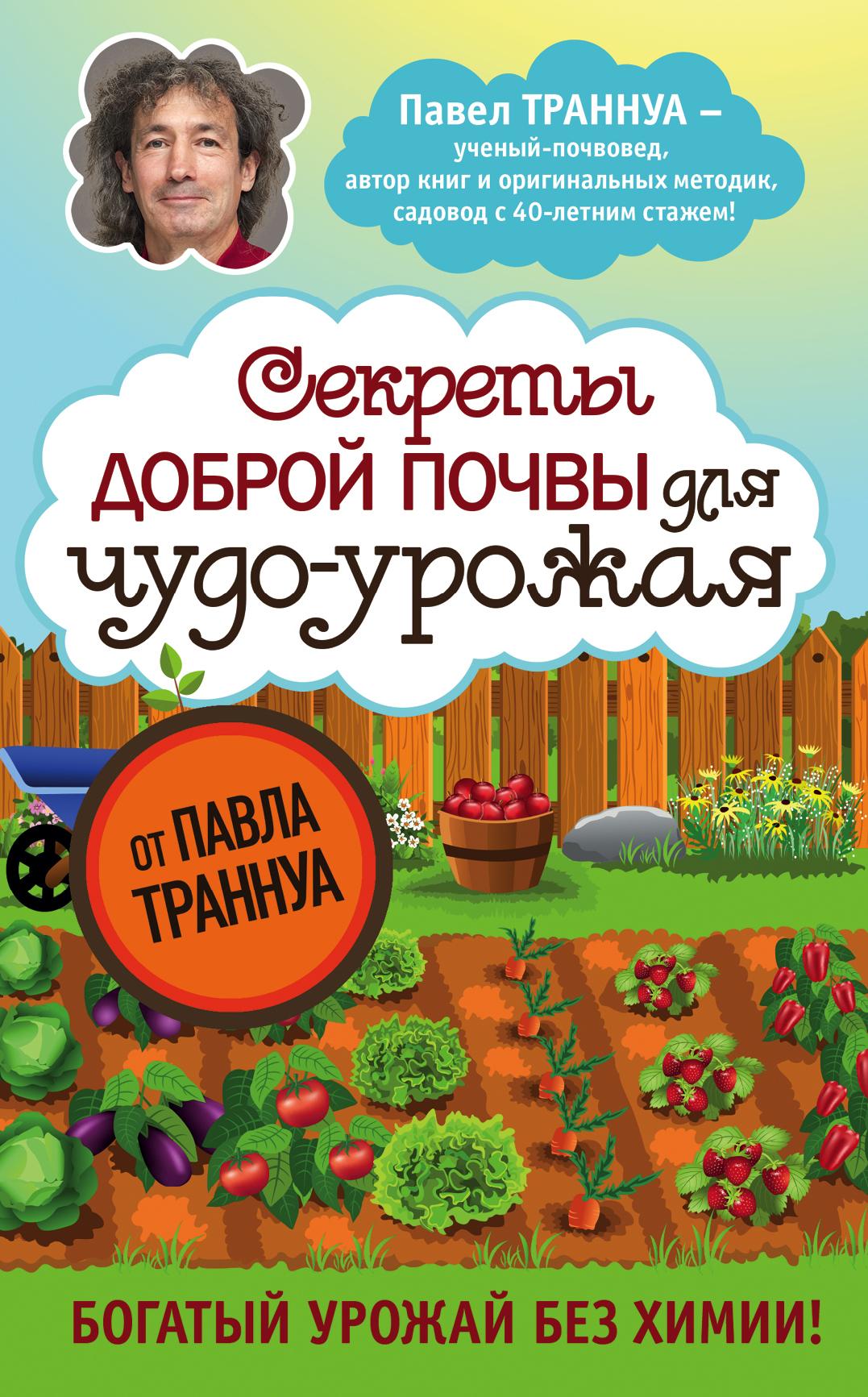 Траннуа Павел Франкович Секреты доброй почвы для чудо-урожая траннуа павел франкович секреты доброй почвы для чудо урожая