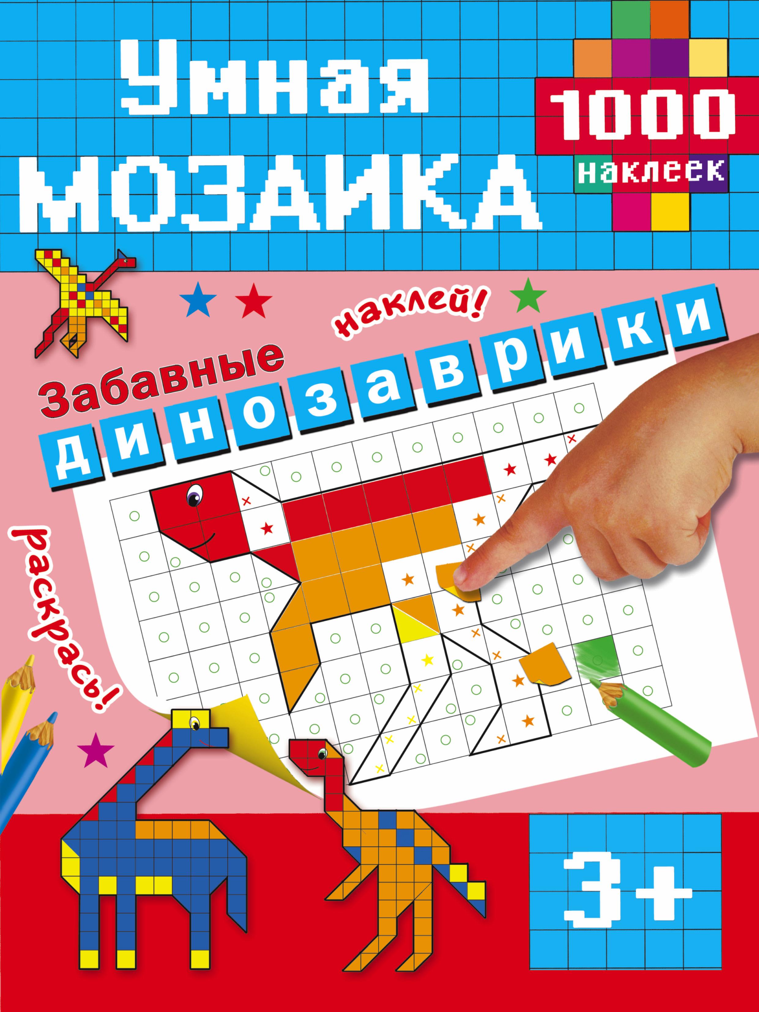 9785171015077 - Глотова М.Д.: Забавные динозаврики - Книга
