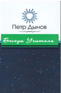 Петр Дынов Беседы Учителя