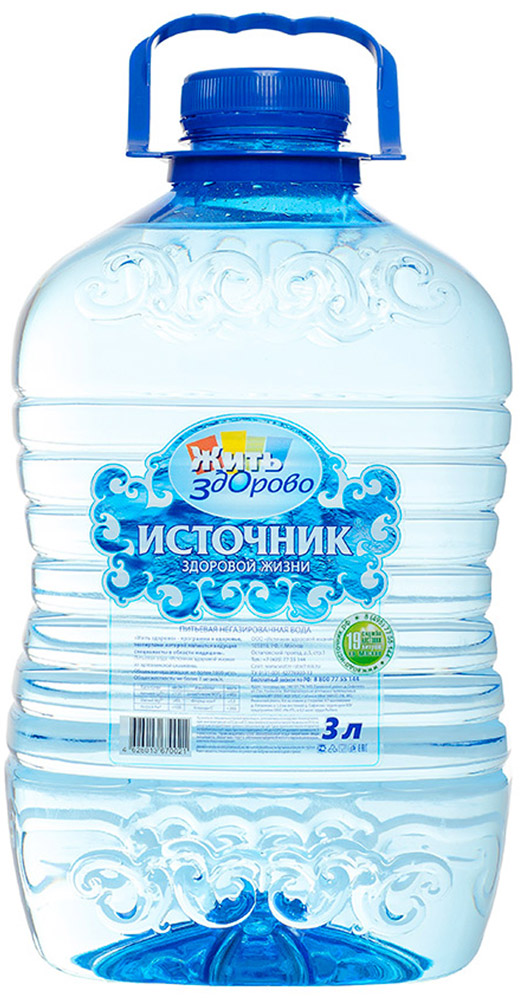 Источник здоровой жизни питьевая вода негазированная, 3 л00000000143Источник здоровой жизни - единственная питьевая вода, одобренная экспертами программы Жить здорово. Жить здорово - программа о здоровье и для здоровья, которой доверяют миллионы россиян!Полезные рекомендации помогают избежать различных недугов и правильно организовать профилактику многих заболеваний. Экспертами Жить здорово являются ведущие специалисты в области медицины: педиатры, иммунологи, неврологи, кардиологи, мануальные терапевты и другие.Вода важнее, чем еда! Качество питьевой воды, которую мы используем каждый день, имеет огромное значение для здоровья - Эксперты Жить здорово.Источник здоровой жизни - питьевая вода, которая оптимально сбалансирована самой природой. Она прекрасно утоляет жажду, освежает, очищает, наполняет энергией. Вода выводит из организма шлаки, помогает сбросить лишний вес, улучшает общее состояние.Производитель со всей ответственностью относится к вашему здоровью и заботится о здоровье вашей семьи. Именно поэтому он обеспечивает вас чистой питьевой водой.Мы помогаем людям быть здоровыми!