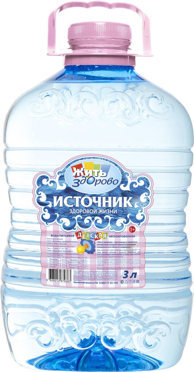 Источник здоровой жизни детская питьевая вода негазированная, 3 л00000000146Источник здоровой жизни - единственная питьевая вода, одобренная экспертами программы Жить здорово. Жить здорово - программа о здоровье и для здоровья, которой доверяют миллионы россиян!Полезные рекомендации помогают избежать различных недугов и правильно организовать профилактику многих заболеваний. Экспертами Жить здорово являются ведущие специалисты в области медицины: педиатры, иммунологи, неврологи, кардиологи, мануальные терапевты и другие.Вода важнее, чем еда! Качество питьевой воды, которую мы используем каждый день, имеет огромное значение для здоровья - Эксперты Жить здорово.Источник здоровой жизни - питьевая вода, которая оптимально сбалансирована самой природой. Она прекрасно утоляет жажду, освежает, очищает, наполняет энергией. Вода выводит из организма шлаки, помогает сбросить лишний вес, улучшает общее состояние.Производитель со всей ответственностью относится к вашему здоровью и заботится о здоровье вашей семьи. Именно поэтому он обеспечивает вас чистой питьевой водой.Мы помогаем людям быть здоровыми!