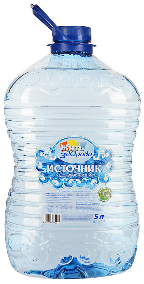 Источник здоровой жизни питьевая вода негазированная, 5 л00000000147Источник здоровой жизни - единственная питьевая вода, одобренная экспертами программы Жить здорово. Жить здорово - программа о здоровье и для здоровья, которой доверяют миллионы россиян!Полезные рекомендации помогают избежать различных недугов и правильно организовать профилактику многих заболеваний. Экспертами Жить здорово являются ведущие специалисты в области медицины: педиатры, иммунологи, неврологи, кардиологи, мануальные терапевты и другие.Вода важнее, чем еда! Качество питьевой воды, которую мы используем каждый день, имеет огромное значение для здоровья - Эксперты Жить здорово.Источник здоровой жизни - питьевая вода, которая оптимально сбалансирована самой природой. Она прекрасно утоляет жажду, освежает, очищает, наполняет энергией. Вода выводит из организма шлаки, помогает сбросить лишний вес, улучшает общее состояние.Производитель со всей ответственностью относится к вашему здоровью и заботится о здоровье вашей семьи. Именно поэтому он обеспечивает вас чистой питьевой водой.Мы помогаем людям быть здоровыми!Сколько нужно пить воды: мнение диетолога. Статья OZON Гид