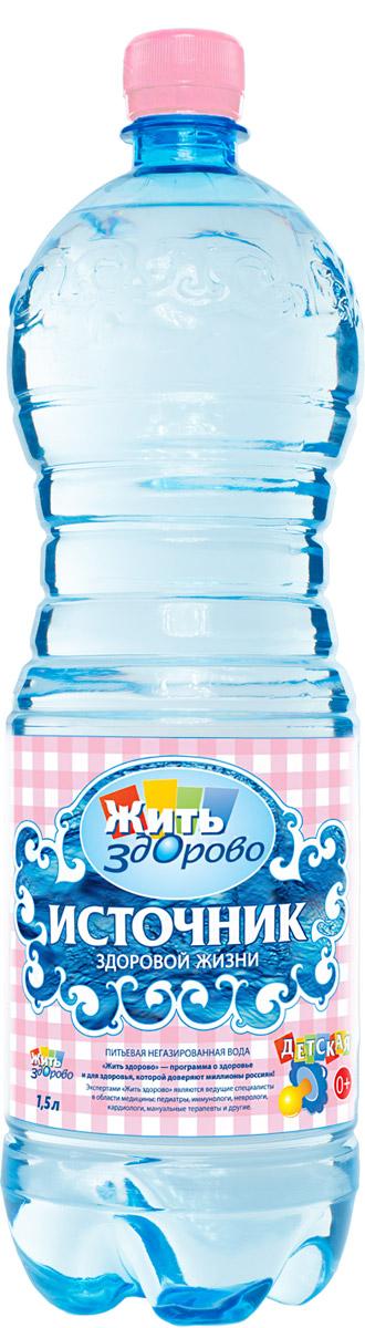 Источник здоровой жизни детская питьевая вода негазированная, 1,5 л00-00000107Источник здоровой жизни - единственная питьевая вода, одобренная экспертами программы Жить здорово. Жить здорово - программа о здоровье и для здоровья, которой доверяют миллионы россиян!Полезные рекомендации помогают избежать различных недугов и правильно организовать профилактику многих заболеваний. Экспертами Жить здорово являются ведущие специалисты в области медицины: педиатры, иммунологи, неврологи, кардиологи, мануальные терапевты и другие.Вода важнее, чем еда! Качество питьевой воды, которую мы используем каждый день, имеет огромное значение для здоровья - Эксперты Жить здорово.Источник здоровой жизни - питьевая вода, которая оптимально сбалансирована самой природой. Она прекрасно утоляет жажду, освежает, очищает, наполняет энергией. Вода выводит из организма шлаки, помогает сбросить лишний вес, улучшает общее состояние.Производитель со всей ответственностью относится к вашему здоровью и заботится о здоровье вашей семьи. Именно поэтому он обеспечивает вас чистой питьевой водой.Мы помогаем людям быть здоровыми!