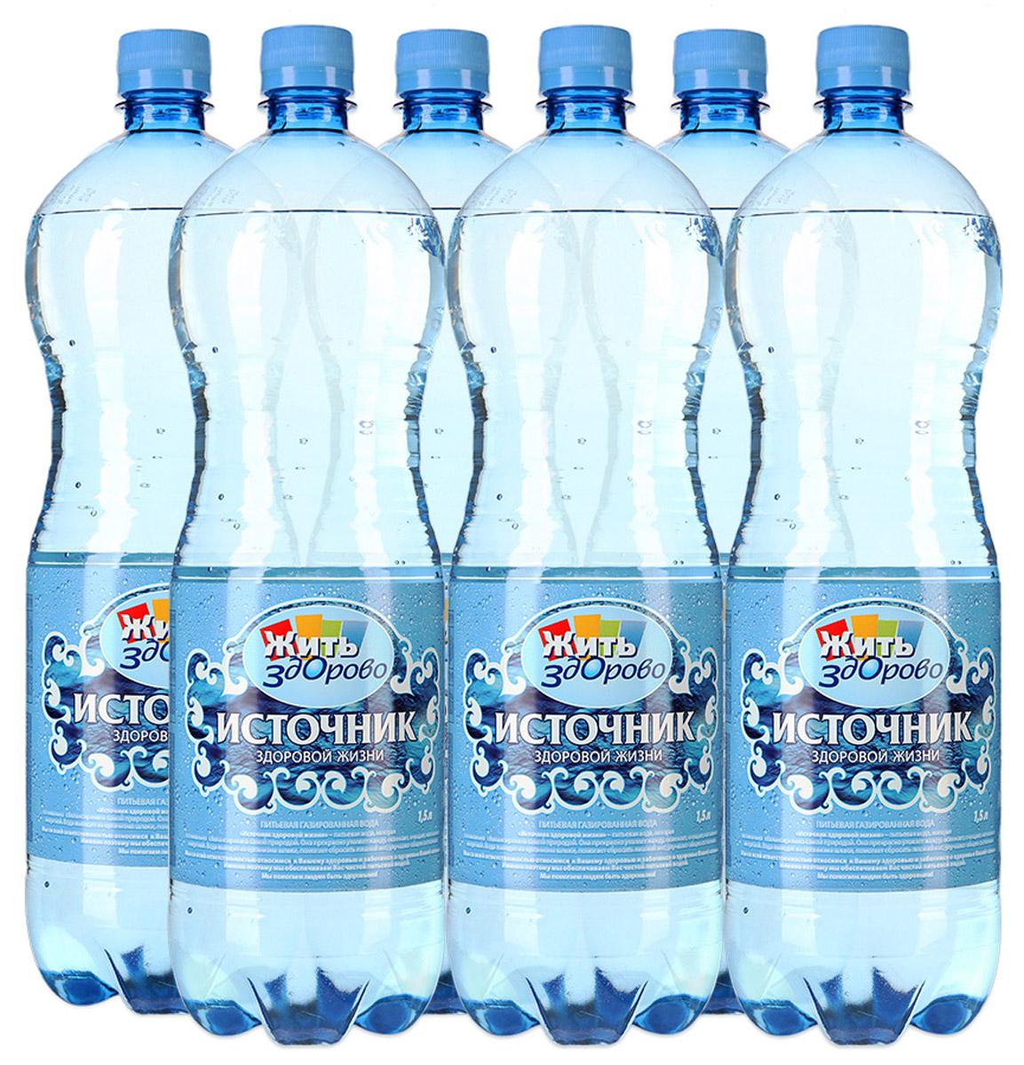 Источник здоровой жизни питьевая вода газированная, 1,5 л00-00000154Источник здоровой жизни - единственная питьевая вода, одобренная экспертами программы Жить здорово. Жить здорово - программа о здоровье и для здоровья, которой доверяют миллионы россиян! Полезные рекомендации помогают избежать различных недугов и правильно организовать профилактику многих заболеваний. Экспертами Жить здорово являются ведущие специалисты в области медицины: педиатры, иммунологи, неврологи, кардиологи, мануальные терапевты и другие. Вода важнее, чем еда! Качество питьевой воды, которую мы используем каждый день, имеет огромное значение для здоровья - Эксперты Жить здорово. Источник здоровой жизни - питьевая вода, которая оптимально сбалансирована самой природой. Она прекрасно утоляет жажду, освежает, очищает, наполняет энергией. Вода выводит из организма шлаки, помогает сбросить лишний вес, улучшает общее состояние. Производитель со всей ответственностью относится к вашему здоровью и заботится о здоровье вашей семьи. Именно поэтому он обеспечивает вас чистой питьевой водой. Мы помогаем людям быть здоровыми!