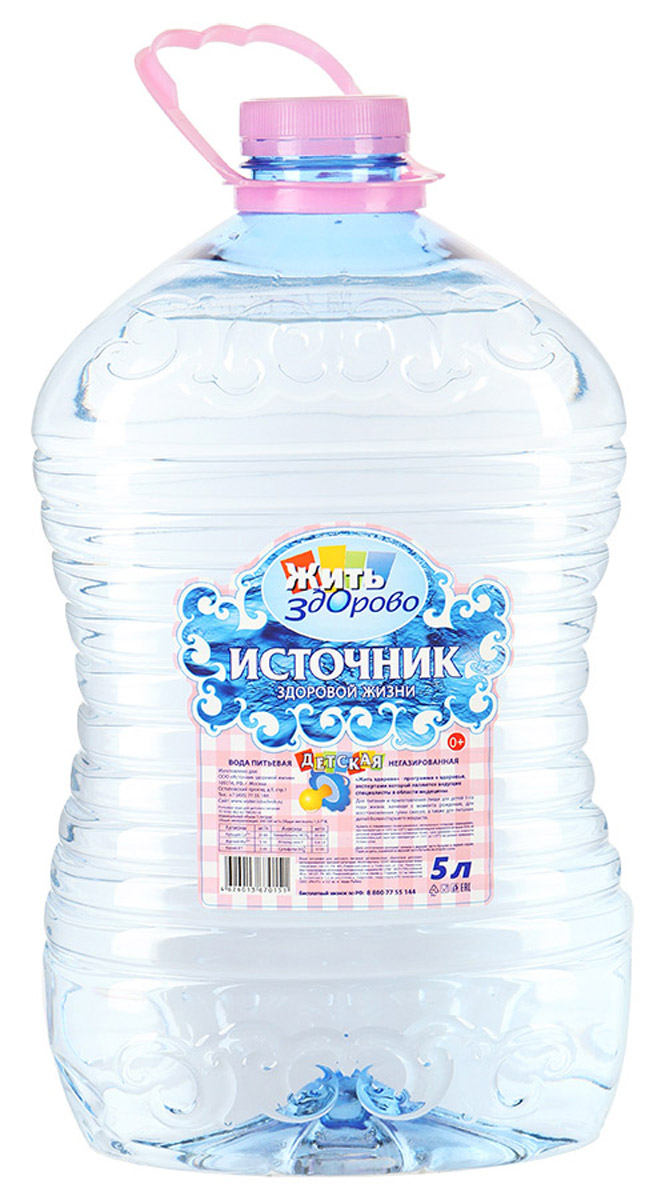 Источник здоровой жизни детская питьевая вода негазированная, 5 л00-00000182Источник здоровой жизни - единственная питьевая вода, одобренная экспертами программы Жить здорово. Жить здорово - программа о здоровье и для здоровья, которой доверяют миллионы россиян! Полезные рекомендации помогают избежать различных недугов и правильно организовать профилактику многих заболеваний. Экспертами Жить здорово являются ведущие специалисты в области медицины: педиатры, иммунологи, неврологи, кардиологи, мануальные терапевты и другие. Вода важнее, чем еда! Качество питьевой воды, которую мы используем каждый день, имеет огромное значение для здоровья - Эксперты Жить здорово.Источник здоровой жизни - питьевая вода, которая оптимально сбалансирована самой природой. Она прекрасно утоляет жажду, освежает, очищает, наполняет энергией. Вода выводит из организма шлаки, помогает сбросить лишний вес, улучшает общее состояние. Производитель со всей ответственностью относится к вашему здоровью и заботится о здоровье вашей семьи. Именно поэтому он обеспечивает вас чистой питьевой водой. Мы помогаем людям быть здоровыми!
