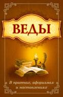 Сатья Саи Баба Веды в притчах, афоризмах и наставлениях сатья саи баба веды путь жизни формы и методы работы над собой isbn 978 5 413 01137 9