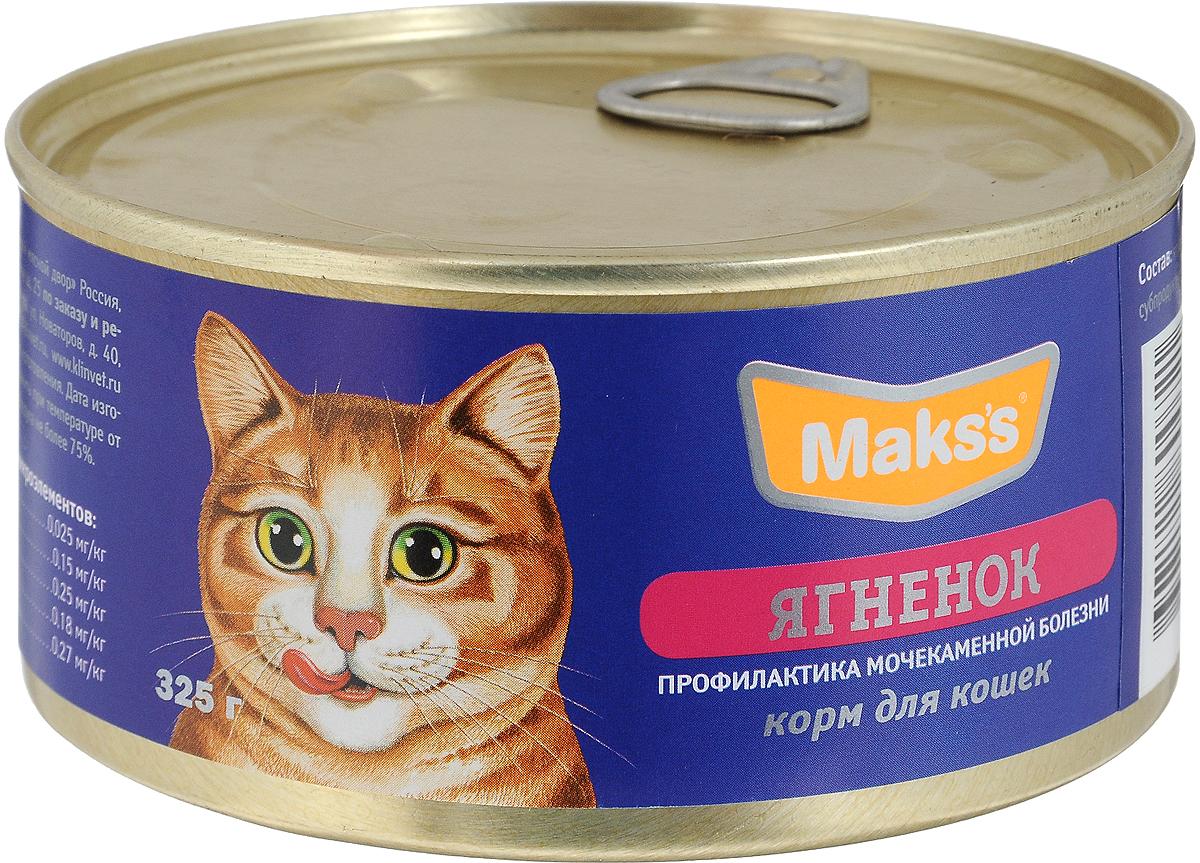 Консервированный_корм_~Maks~s~_-_это_сбалансированное_и_полнорационное_питание_для_кошек,_которое_обеспечит_вашего_питомца_необходимыми_белками,_жирами,витаминами_и_микроэлементами.Корм_разработан_для_профилактики_мочекаменной_болезни,_способствует_поддержанию_необходимого_уровня_кислотности_мочи_рН_(6_-_6,5)._Удобная_упаковка_сохраняет_корм_свежим_и_позволяет_контролировать_порцию_потребления.Состав:_мясо_ягненка_(не_менее_25%25),_мясные_и_куриные_субпродукты,_печень,_минеральные_вещества,_витамины_А,_D3,_Е.Питательная_ценность_100_г_продукта:_протеин_12%25,_жир_5,5%25,_зола_3%25,_клетчатка_0,5%25,_таурин_0,02%25,_массовая_доля_влаги_78%25.Товар_сертифицирован.
