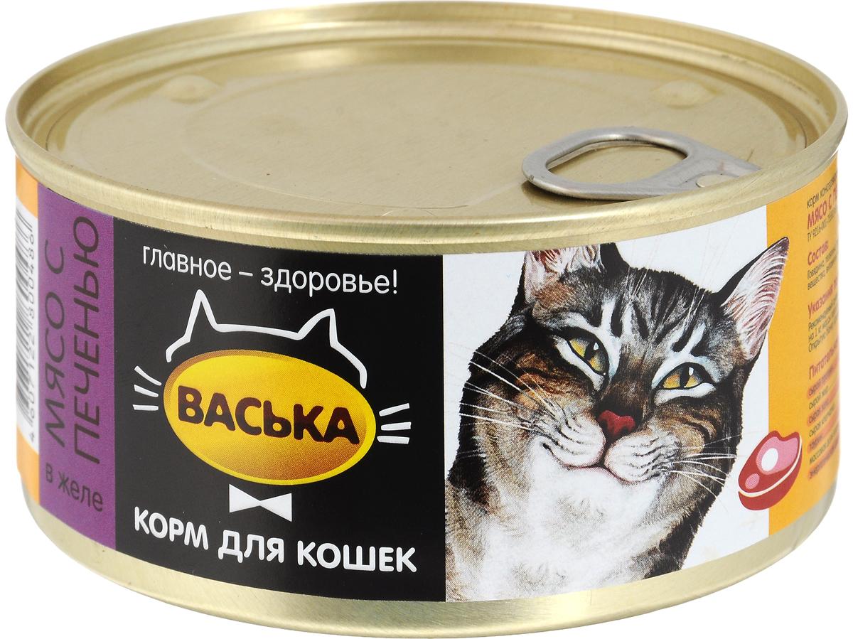 Консервы для кошек Васька, мясо и печень в желе, 325 г гепатиум фитопрепарат для печени