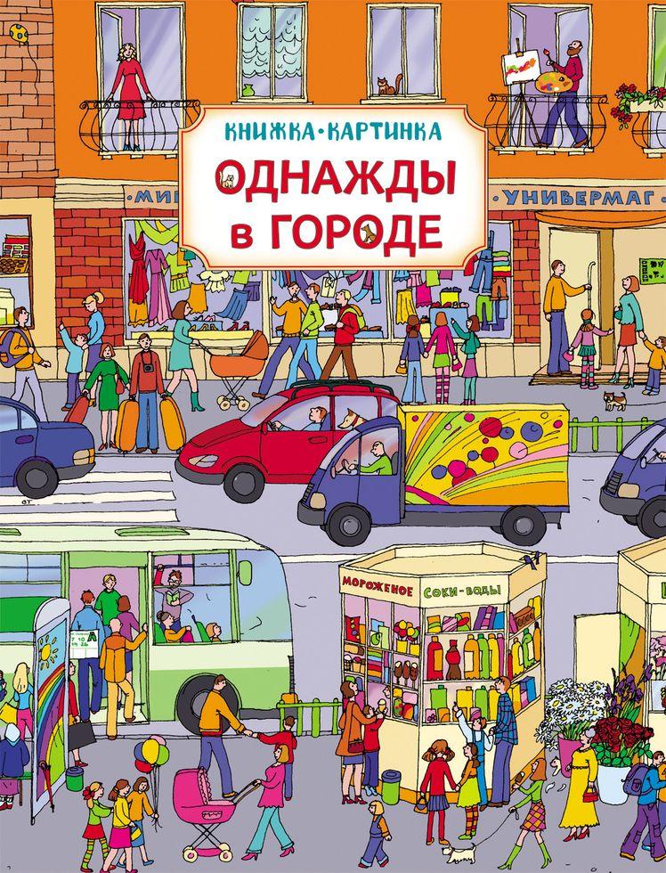 Т. А. Саввушкина Однажды в городе. Виммельбух весенняя книга виммельбух