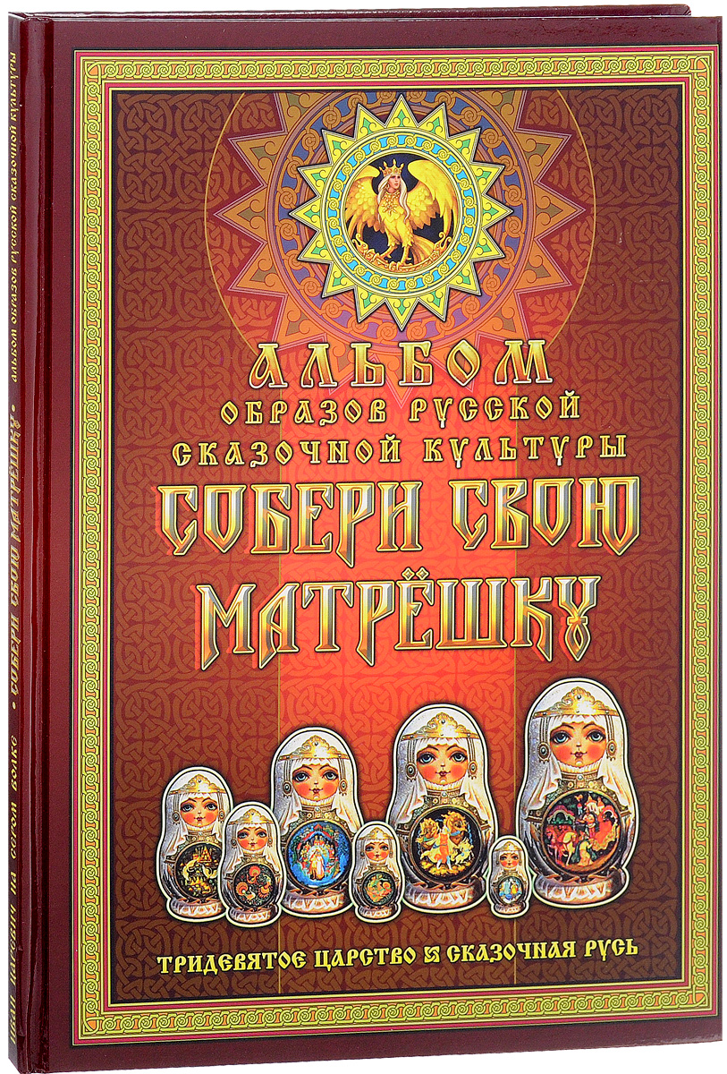 Собери свою Матрешку. Альбом Образов Русской Сказочной Культуры