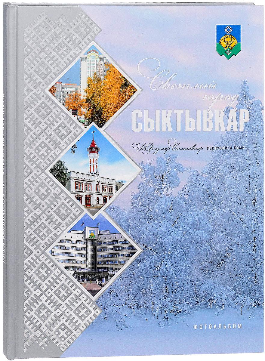 Светлый город Сыктывкар. Фотоальбом