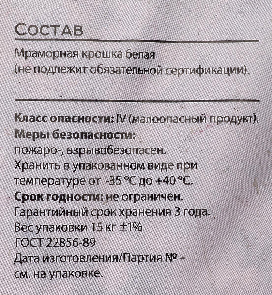 Крошка мраморная Peter Peat