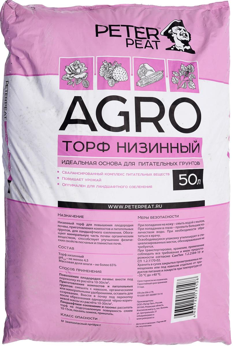 Торф низинный Peter Peat, 50 лА-06-50Низинный торф Peter Peat применяется для повышения плодородия почвы, приготовления компостов и питательных грунтов, для ландшафтного озеленения. Обогащает минеральную часть почвы органическим веществом, способствует улучшению физических свойств песчаных и глинистых почв.Класс опасности: IV (малоопасный продукт).