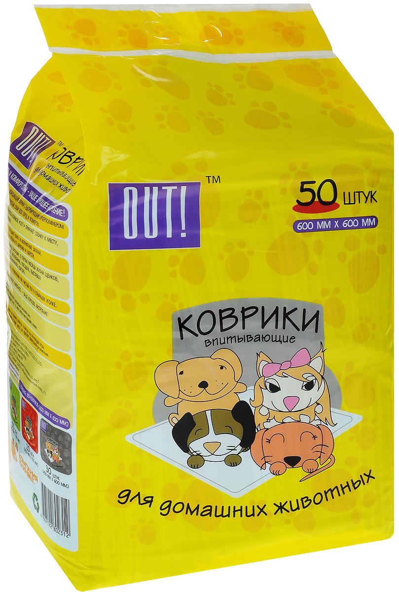 Коврики для домашних животных OUT!, впитывающие, 60 х 60 см, 50 шт2312Впитывающие коврики OUT! предназначены для крупных пород собак и кошек. Коврики имеют слой адсорбирующего суперполимера, превосходно впитывающего влагу и поглощающего неприятные запахи. Обработка впитывающих ковриков OUT! специальным составом привлекает животных, облегчая таким образом процесс приучения собаки к пользованию туалетом.Использование: впитывающие коврики незаменимы в период лактации, в первые месяцы жизни щенков и котят, при специфических заболеваниях, поездках, выставках и на приеме у ветеринарного врача. Коврик можно применять в качестве чистого пола в собачьем уголке. Коврики удобно применять в туалетных лотках.Состав: целлюлоза, впитывающий суперполимер, нетканое полотно, полиэтилен.