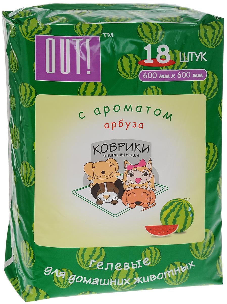 Коврики для домашних животных OUT!, впитывающие, с ароматом арбуза, 60 х 60 см, 18 шт коврики beauty case впитывающие для домашних питомцев 60 х 90 см 10 шт