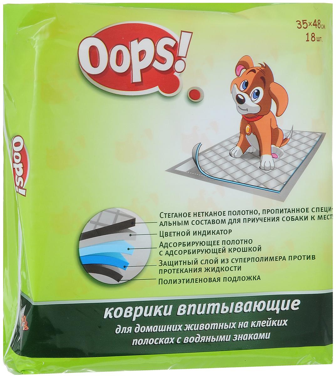 Коврики для домашних животных OOPS!, впитывающие, на клейких полосках, 35 х 48 см, 18 шт3654Впитывающие коврики OOPS! с адсорбирующим суперполимером для щенков и взрослых собак всех пород и размеров. При производстве ковриков используется Sumitomo - японский материал с лучшей в мире впитывающей способностью. Коврики OOPS! имеют клейкие полоски, с помощью которых коврик можно закрепить на любой поверхности. Вам просто нужно убрать бумажные полоски с пластикового покрытия и приклеить коврик туда, куда вам удобно. Специальная обработка ковриков OOPS! приучает собаку к месту, облегчает тренировку.Коврики OOPS! поглощают влагу и неприятные запахи, надежно удерживая внутри коврика, не выпуская наружу. Предохраняют поли мебель от царапин и шерсти. Незаменимы в период лактации, в первый месяц жизни щенков, при специфических заболеваниях, в поездках, выставках и на приеме у ветеринарного доктора.Состав: целлюлоза, впитывающий суперполимер, нетканое полотно, полиэтилен, цветной индикатор.