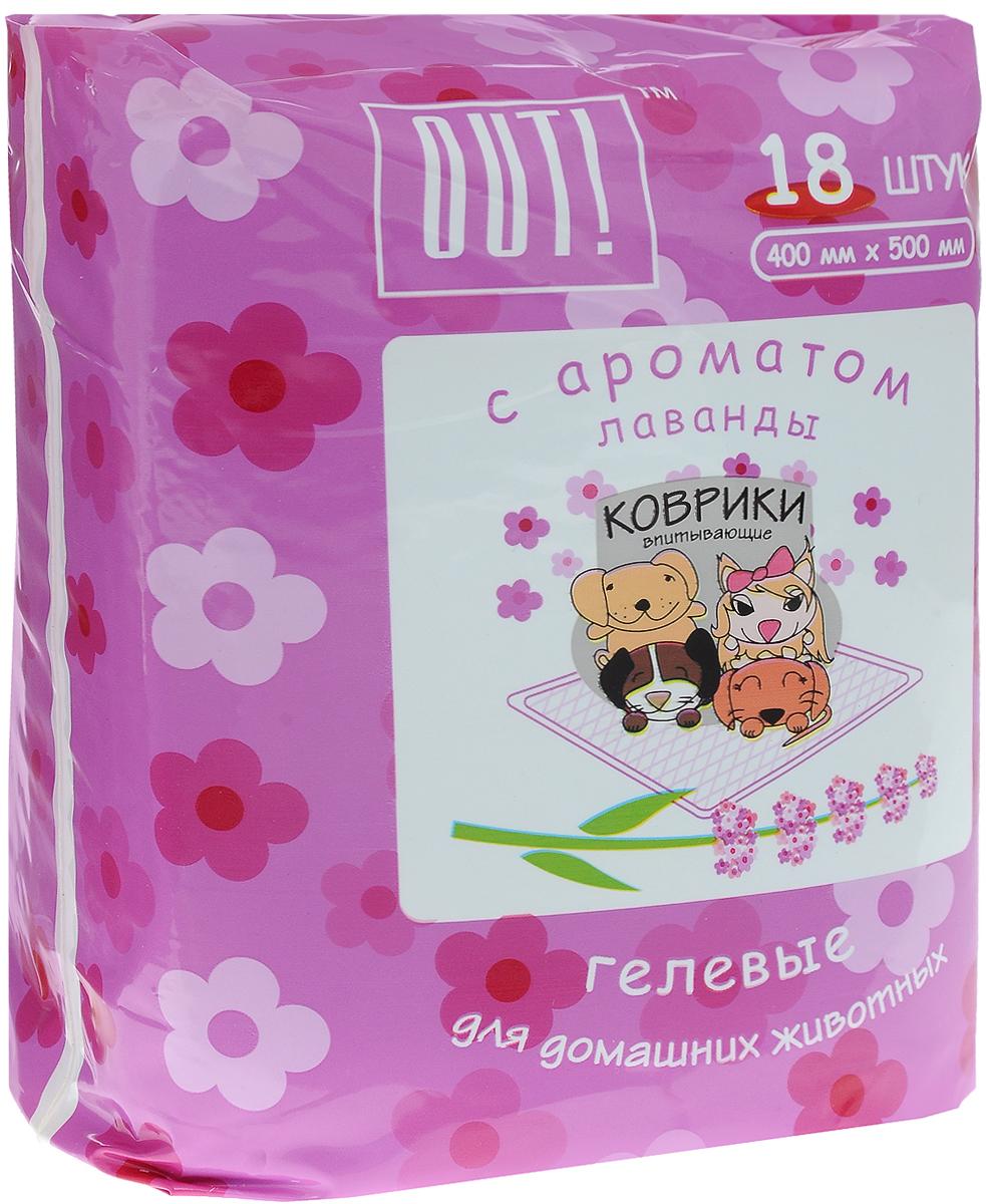 Коврики для домашних животных OUT!, впитывающие, с ароматом лаванды, 40 х 50 см, 18 шт6617Впитывающие коврики OUT! предназначены для собак и кошек. Коврики имеют слой адсорбирующего суперполимера, превосходно впитывающего влагу и поглощающего неприятные запахи. Обработка впитывающих ковриков OUT! специальным составом привлекает животных, облегчая таким образом процесс приучения их к пользованию туалетом.Использование: впитывающие коврики незаменимы в период лактации, в первые месяцы жизни щенков и котят, при специфических заболеваниях, поездках, выставках и на приеме у ветеринарного врача. Коврики удобно применять в туалетных лотках.Состав: целлюлоза, впитывающий суперполимер, ароматизированный слой с запахом лаванды, нетканое полотно, полиэтилен.
