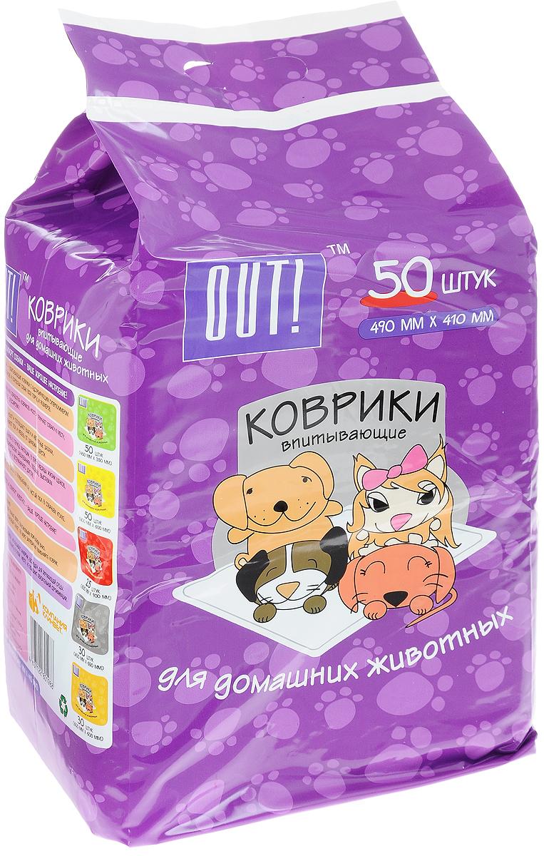 Коврики для домашних животных OUT!, впитывающие, 41 х 49 см, 50 шт коврики beauty case впитывающие для домашних питомцев 60 х 90 см 10 шт