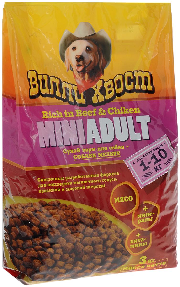 Корм сухой Вилли Хвост для собак мелких пород, 3 кг pedigree pedigree сухой корм с говядиной для взрослых собак миниатюрных пород 1 2 кг