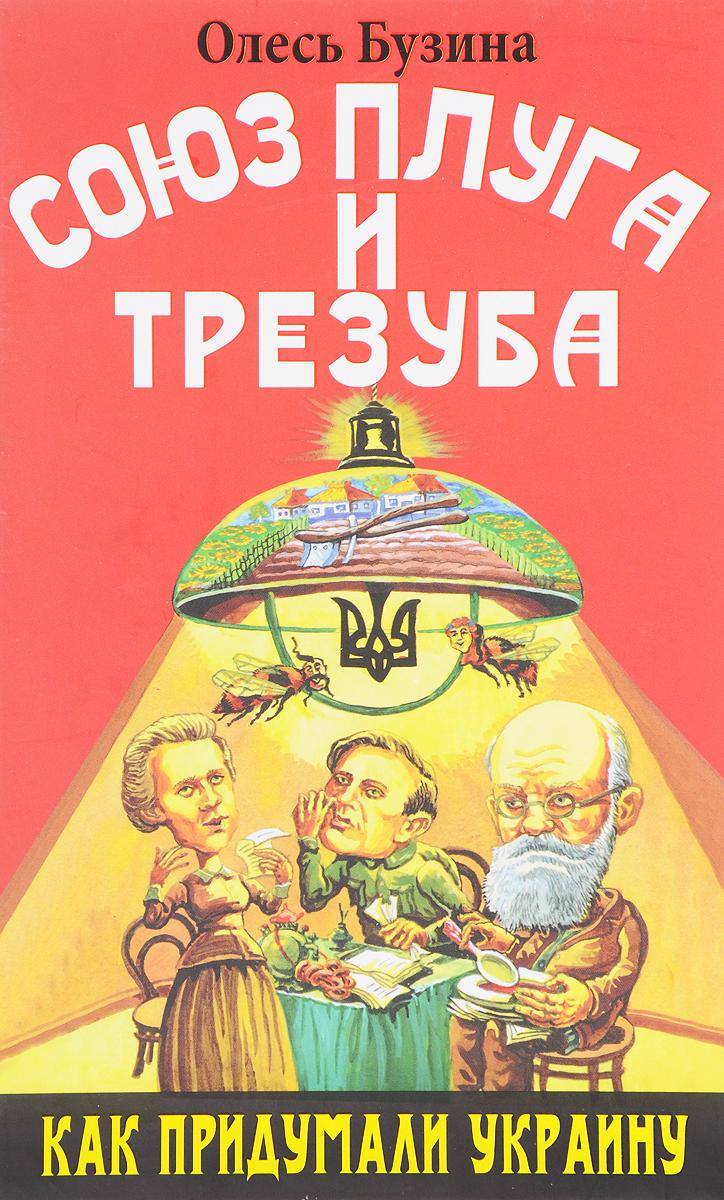 Олесь Бузина Союз плуга и трезуба. Как придумали Украину