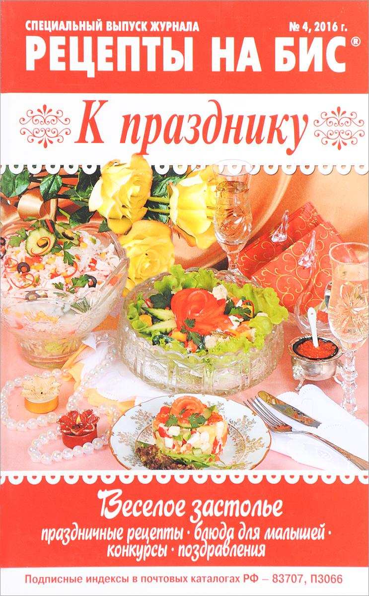 Zakazat.ru: Рецепты на бис, №4, 2016. Специальный выпуск журнала к празднику