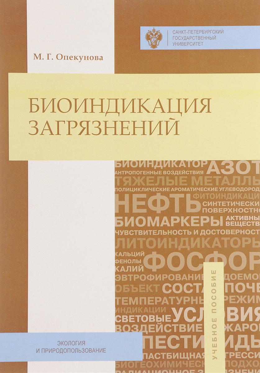 Zakazat.ru Биоиндикация загрязнений. М. Г. Опекунова