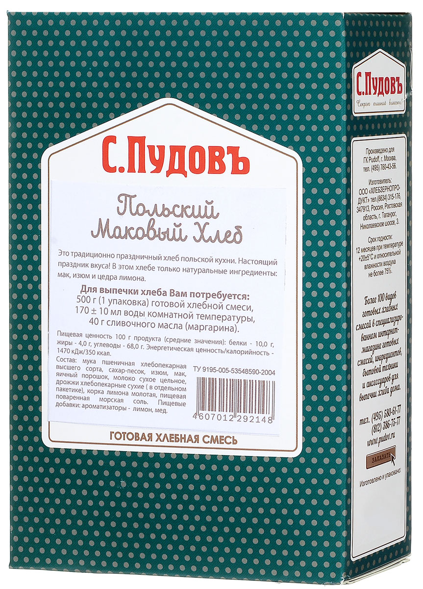 Пудовъ польский маковый хлеб, 500 г пудовъ мука гречневая 500 г