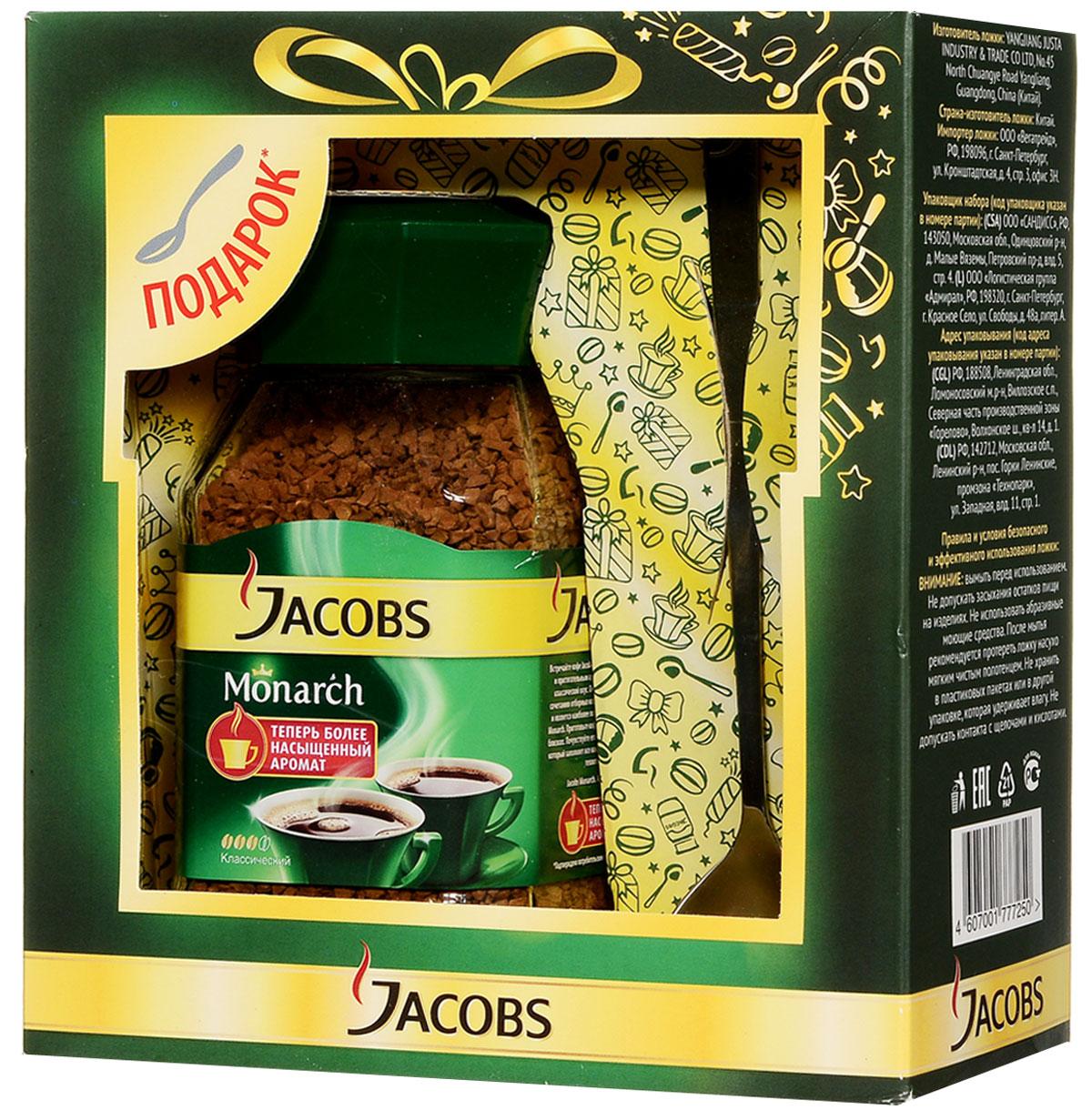 Jacobs Monarch кофе растворимый, 95 г + фирменная ложка4251881В благородной теплоте тщательно обжаренных зерен скрывается секрет подлинной крепости и притягательного аромата кофе Jacobs Monarch. Заварите чашку кофе Jacobs Monarch, и вы сразу почувствуете, как его уникальный притягательный аромат окружит вас и создаст особую атмосферу для теплого общения с вашими близкими.Уникальный набор включает в себя банку кофе Jacobs Monarch и кофейную ложку с эксклюзивным дизайном.Уважаемые клиенты! Обращаем ваше внимание на то, что упаковка может иметь несколько видов дизайна. Поставка осуществляется в зависимости от наличия на складе.
