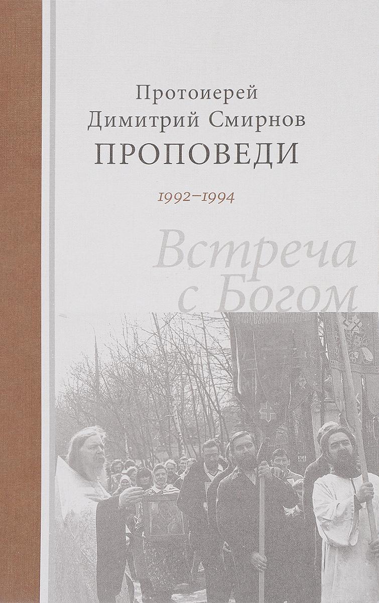 Протоиерей Дмитрий Смирнов Встреча с Богом. Проповеди 1992-1994