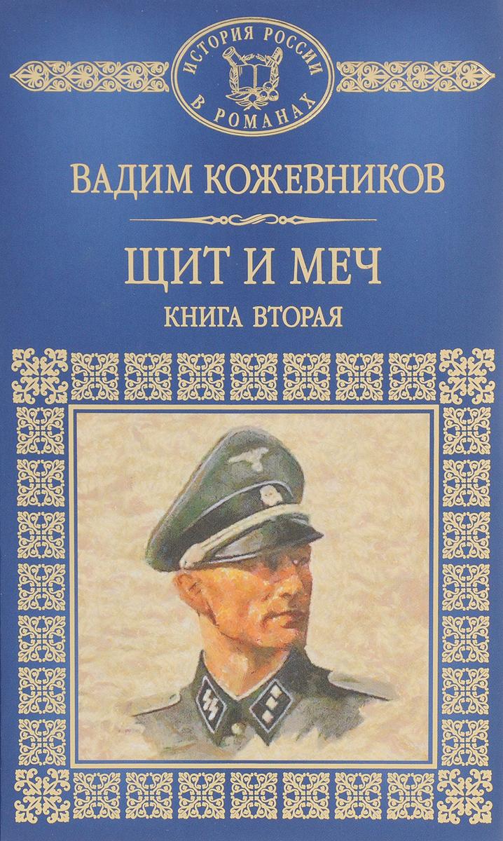 Вадим Кожевников Щит и меч. В 2 книгах. Книга 2