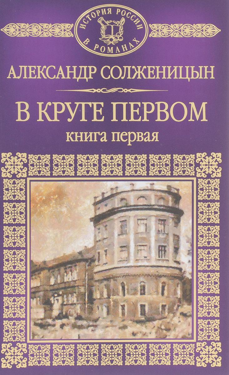 Александр Солженицын В круге первом. Книга 1