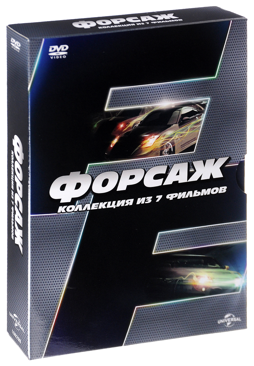 Форсаж: Коллекция из 7 фильмов (7 DVD) видеодиски нд плэй аддеролловые дневники dvd video dvd box