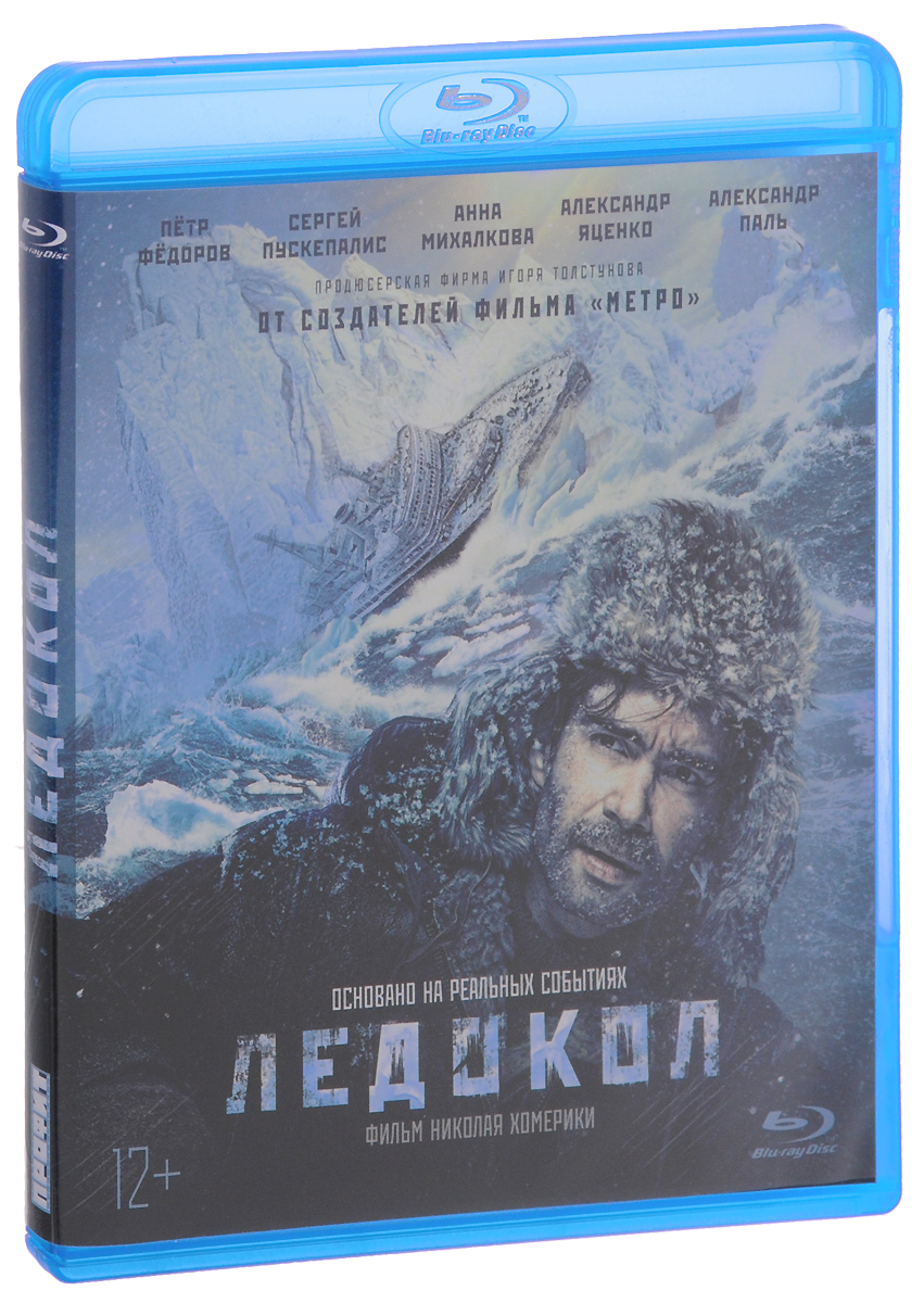 Ледокол(Blu-ray) сергей жевалов анти суворов ледокол опровергнут