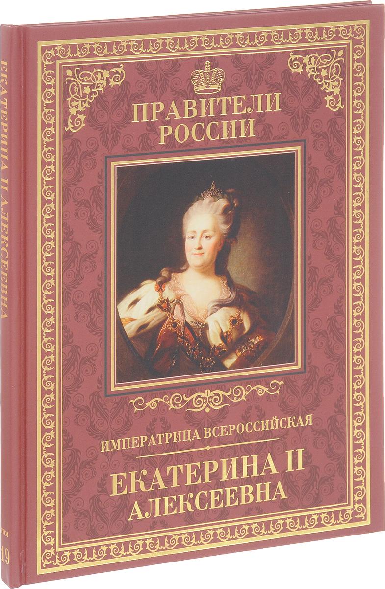 Императрица Всероссийская Екатерина II