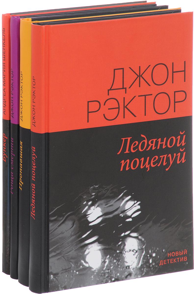 Ледяной поцелуй. Пропавшая. Роща смерти. Бункер (комплект из 4 книг)