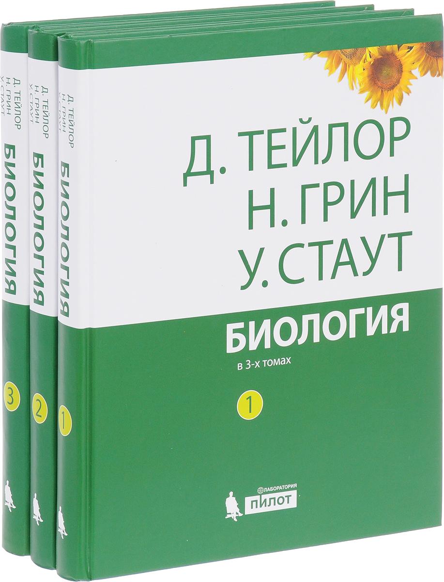 Д. Тейлор, Н. Грин, У. Стаут Биология. В 3 томах (комплект из 3 книг) уилф стаут биология в 3 томах