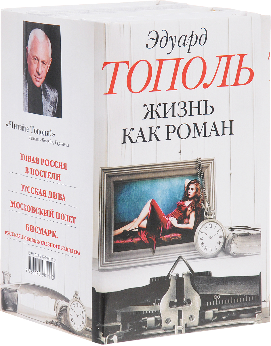 Эдуард Тополь Жизнь как роман (комплект из 4 книг) воровской роман комплект из 34 книг